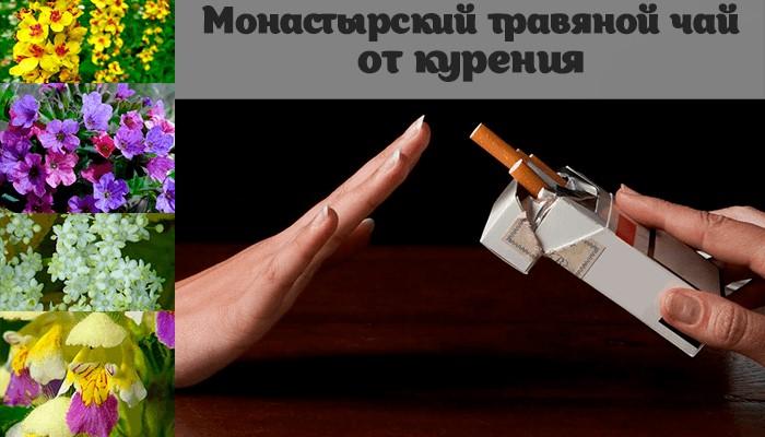 Травяной Монастырский чай от курения — легкое и комфортное избавление от никотиновой зависимости