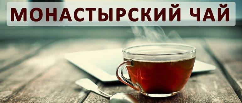 Как приготовить монастырский чай в домашних условиях от панкреатита