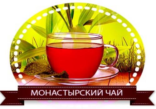 Монастырский чай от отца Георгия правда или развод