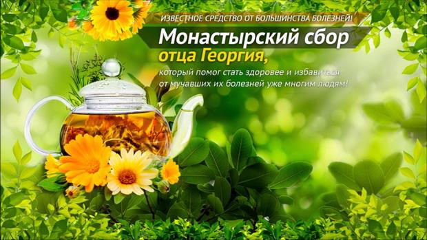 Монастырский чай - сбора отца Георгия 16 трав