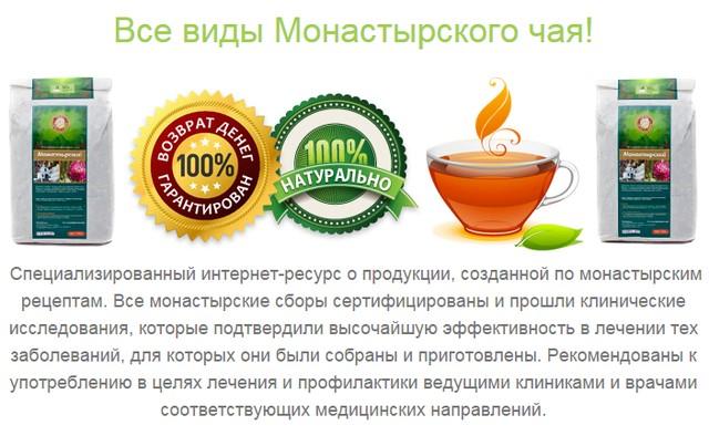 Крымский монастырский чай: 10 растений для крепкого здоровья