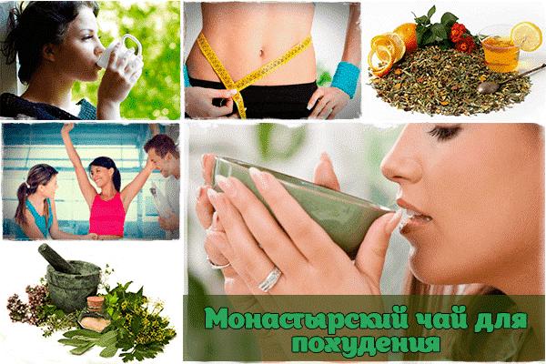 Монастырский сбор для похудения – борьба за стройное и здоровое тело