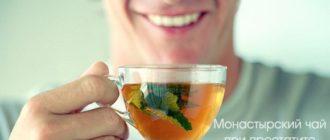 Монастырский чай его состав и способ применения