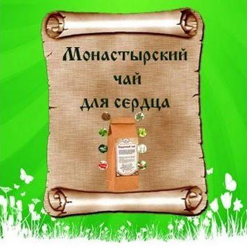 Монастырский сердечный чай — отзывы и комментарии реальных людей