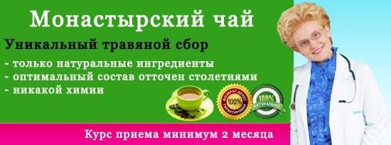 Елена Малышева про Монастырский чай — вся правда о популярном травяном сборе