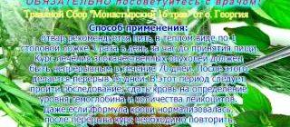 Какие травы входят в состав монастырского чая отца Георгия
