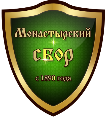 Монастырский чай - Сбор отца Георгия