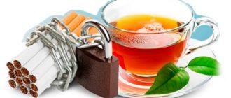 Монастырский чай для того чтобы бросить курить состав