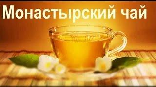 Как сделать монастырский чай в домашних условиях от паразитов