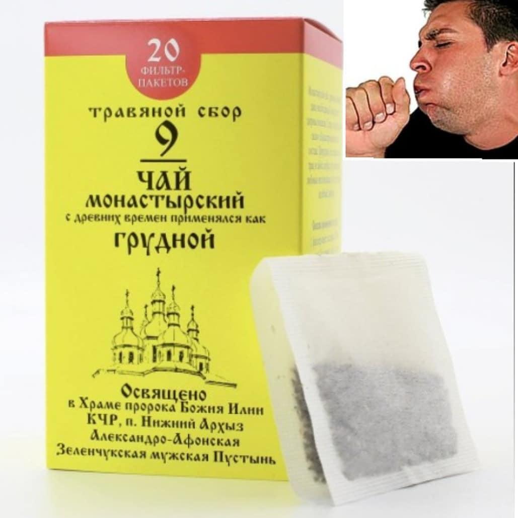 МОНАСТЫРСКИЙ ЧАЙ ГРУДНОЙ Монастырский чай с древних времен давал необходимый имм...