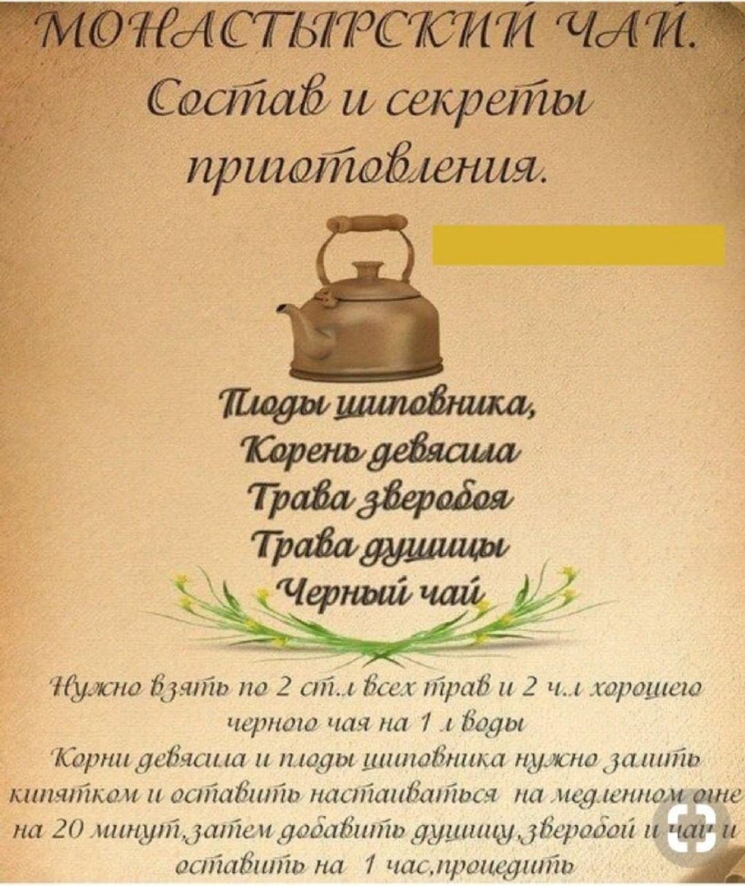 """Понятие """"монастырский чай"""" - это не зарегистрированная товарная марка, с чётко обозначенной рецептурой"""