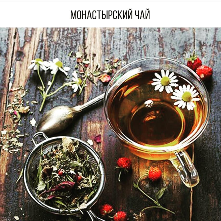 Ассортимент монастырских чаев нашего магазина в основном наполняет чай для ежедн...