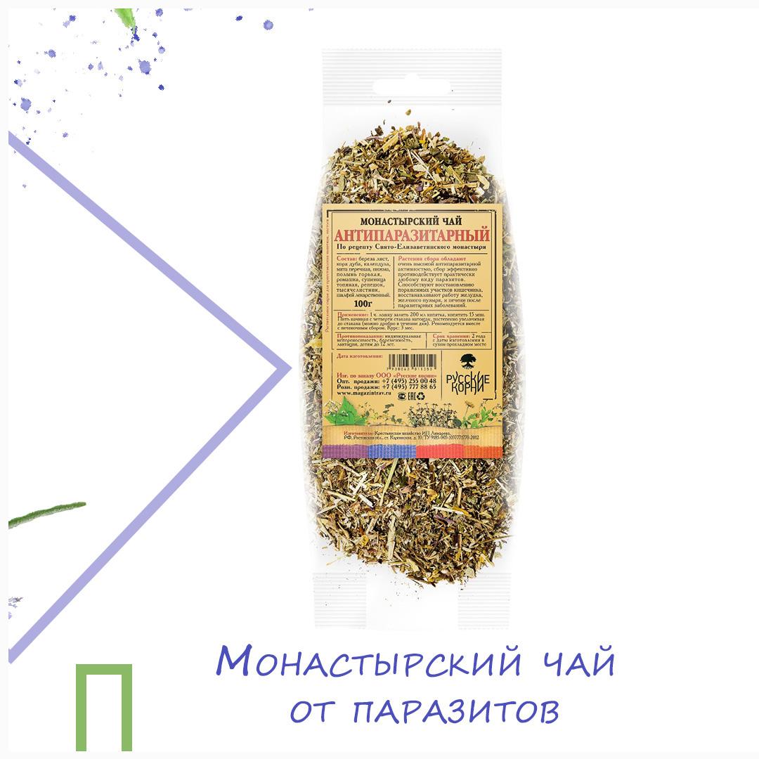 Монастырский чай от паразитов обладает высокой антипаразитарной активностью. Ком...