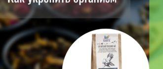 Монастырский чай оказывает общеукрепляющее воздействие на организм ⠀ Известный т...