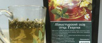 Монастырский чай отца Георгия.  Монастырский чай отца Георгия 16 трав. Он произв...